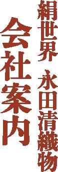 絹世界 永田清織物 会社概要